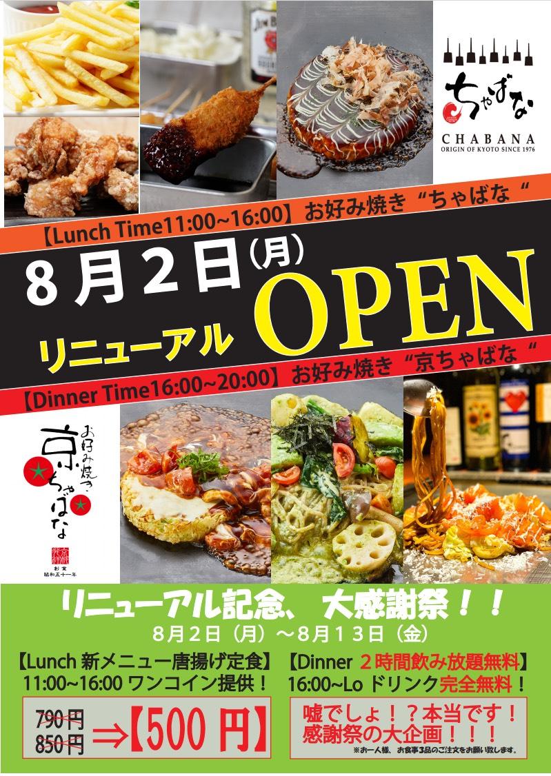 【大阪】京橋京阪モール店リニューアルオープン